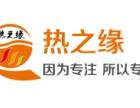 河南热之缘实业有限公司全国招商
