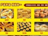 桃酥大王创业好项目