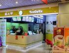 加盟广州茶大爷奶茶开店成功率高