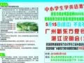 2016广州新东方中小学夏令营