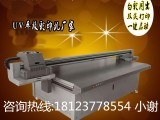2513瓷砖玻璃UV打印机 哥凡尼冰晶画设备 传统创业设备