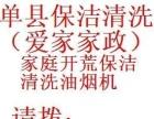 单县保洁清洗油烟机太阳能(爱家家政)