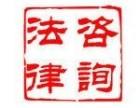 上海中小企业法律顾问 免费法律咨询 经济欠款纠纷咨询