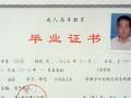 济宁成人高考_网络教育报名地址在哪里
