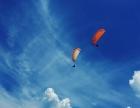 毛铺国际滑翔伞基地联系方式
