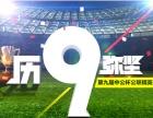 第九届中公杯公职精英挑战赛开始报名