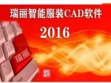 瑞丽服装CAD软件2016企业版 带加密锁 送教程