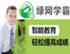 绿网学霸学习软件加盟