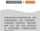 手机微信创业平台有享云商城
