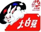 北京大白兔冰淇淋加盟费多少,北京大白兔冰淇淋加盟电话