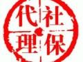 重庆个人社保代交,重庆生育险代交,重庆社保补缴