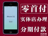 上海怎么办理买手机分期付款具体是怎么没事