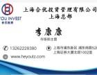 上海合优股票配资公司