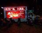 全国LED广告车小篷车路演车租赁平台