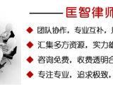 杭州律师会见服务  胜诉率高 在线免费解答