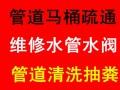 武汉高新五路光谷春天疏通下水道,疏通马桶,维修水管,清洗