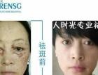 【伊人时光专业祛斑】招加盟商/合作美业店项目推广