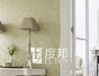 【度邦】肌理壁膜、艺术涂料、墙衣、硅藻泥免费招商!