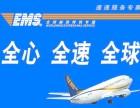 杭州国际快递 代理EMS 联邦 可寄食品 DHL