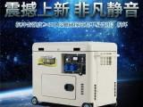 8kw静音柴油发电机小型
