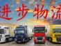 株洲至全国货运物流 全国整车零担、空车配货公路运输