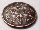 广东省造光绪元宝铜币的拍卖成交价格