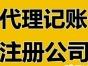 济宁 代理记账200起 免费注册公司