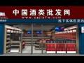 中国酒类批发网招商加盟