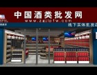 滨州招商加盟 中国酒类批发网