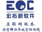 供应互联网版本的企业ERP软件、ERP系统仓管