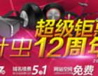 三叶虫网络12周年庆超级钜惠盛大启幕