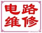 广州专业电工房屋维修水电