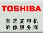 北京市東城區東芝打印機維修景山店