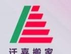 萍乡迁喜搬家,长短途搬家,货物搬运,租车等服务