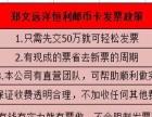 郑文远洋邮币卡招商合作 发票商只需50万就可以上票