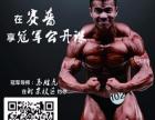 鄂州健身教练培训学院哪里好