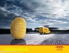 济南国际快递 国际DHL 国际UPS留学