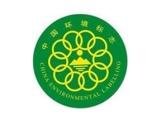 杭州环境标志认证咨询在哪里靠谱报价,金华十环认证公司新价格