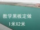 济宁宇发教学黑板