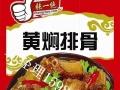 黄焖鸡米饭0元加盟黄焖鸡菜品免费学
