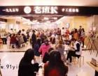 广州老班长手工灌汤包加盟多少钱 如何加盟老班长灌汤包
