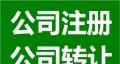 广州专注工商注册. 代理记账,公司转让 低价办理