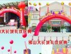 开业庆典活动策划场地布置 舞狮祝庆 舞台音响拱门等