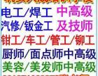 """丰台东铁营厨师高级培训""""中式烹调师""""面点师""""美发师培训取证"""