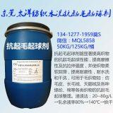 东莞太洋抗起毛起球剂 涤纶/毛用抗起球整理助剂