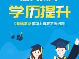 十堰2021成人高考学历提升高升专专升本开始报名啦