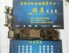 广丰吉利维修 专修各类手机和电脑故障