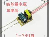 暗能量3W电源 led驱动电源 球泡灯电源 LED3*1W带IC