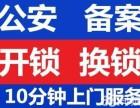 抚宁县城开汽车锁,换指纹锁,防盗锁芯