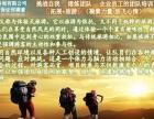 南昌专业企业户外拓展(十年品质 万家企业见证)